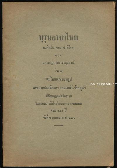 บุรุษอาชาไนย องค์หนึ่งของชาติไทย