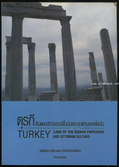 ตุรกี ดินแดนจักรพรรดิโรมันและสุลต่านออตโตมัน