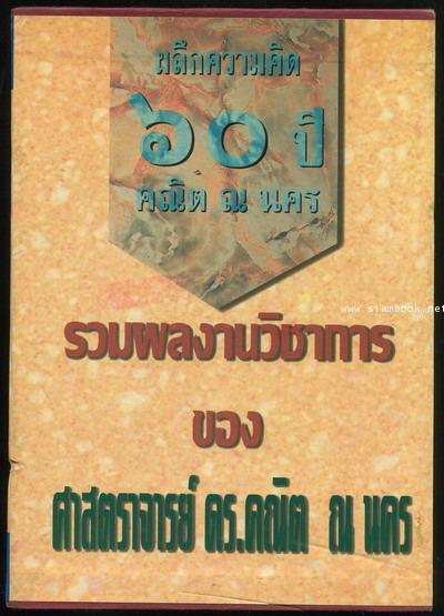 รวมผลงานวิชาการของ ศาสตราจารย์ ดร.คณิต ณ นคร (3 เล่มชุด บรรจุกล่องแข็ง)
