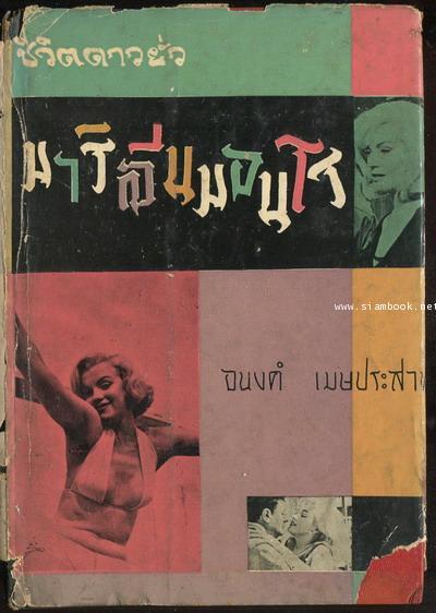 ชีวิตดาราจอมยั่ว มาริลีน มอนโร (Marilyn Monroe Her Own Story)
