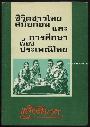 ชีวิตชาวไทยสมัยก่อน และ การศึกษาเรื่องประเพณีไทย