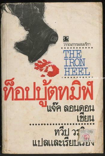 ท็อปบู้ตทมิฬ (The Iron Heel)