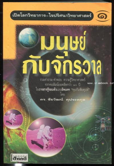 เปิดโลกวิทยาการ-ไขปริศนาวิทยาศาสตร์ เล่ม 1 มนุษย์กับจักรวาล