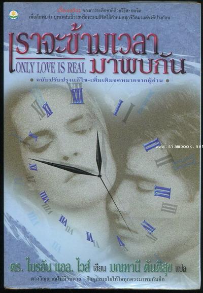 เราจะข้ามเวลามาพบกัน (Only Love is Real)