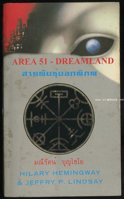 สายพันธุ์นอกพิภพ (Area51-Dreamland)