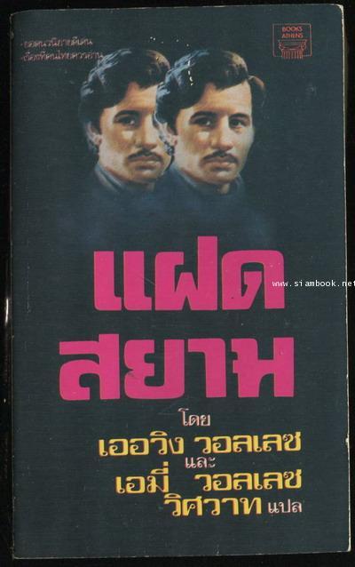 แฝดสยาม (The Two : The Story of The Original Siamese Twins)