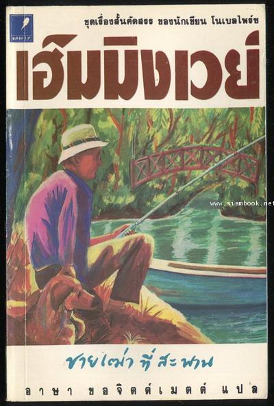รวมเรื่องสั้นของ เออร์เนสต์ เฮ็มมิงเวย์ ชุดที่ 3 ชายเฒ่าที่สะพาน