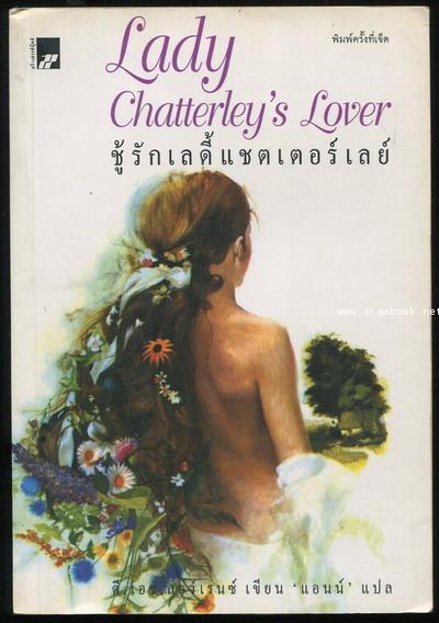 ชู้รักเลดี้แชตเตอร์เลย์ (Lady Chatterley\'s Lover)