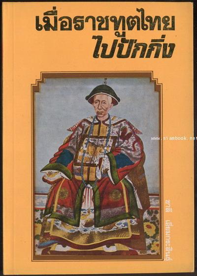 เมื่อราชทูตไทยไปปักกิ่ง