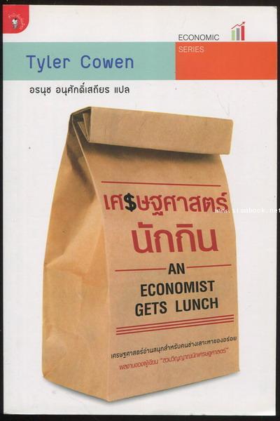 เศรษฐศาสตร์นักกิน (An Economist Gets Lunch)