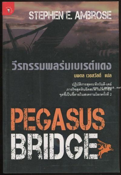 วีรกรรมพลร่มเบเรต์แดง (Pegasus Bridge)