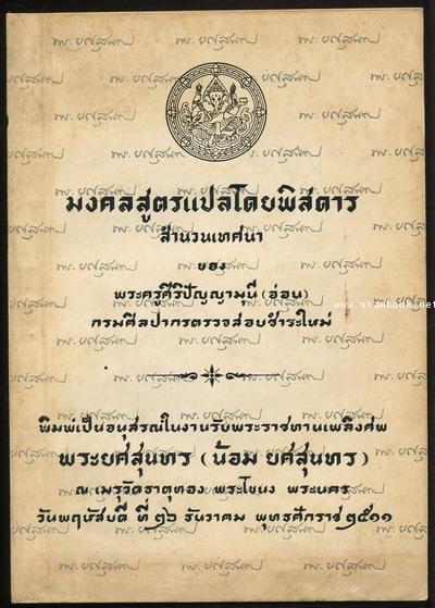 มงคลสูตรแปลโดยพิสดาร หนังสืออนุสรณ์ พระยศสุนทร (น้อม ยศสุนทร)