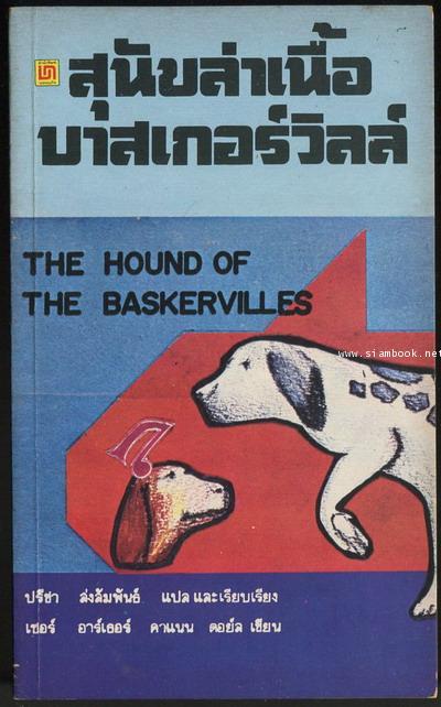 สุนัขล่าเนื้อบาสเกอร์วิลล์ (The Hound of the baskervilles) ฉบับ Simplified