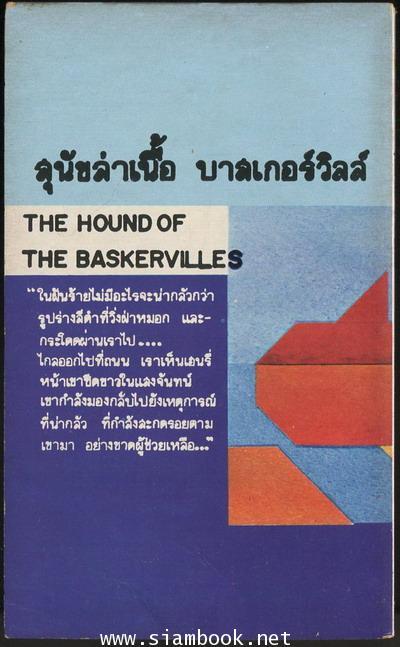 สุนัขล่าเนื้อบาสเกอร์วิลล์ (The Hound of the baskervilles) ฉบับ Simplified 1