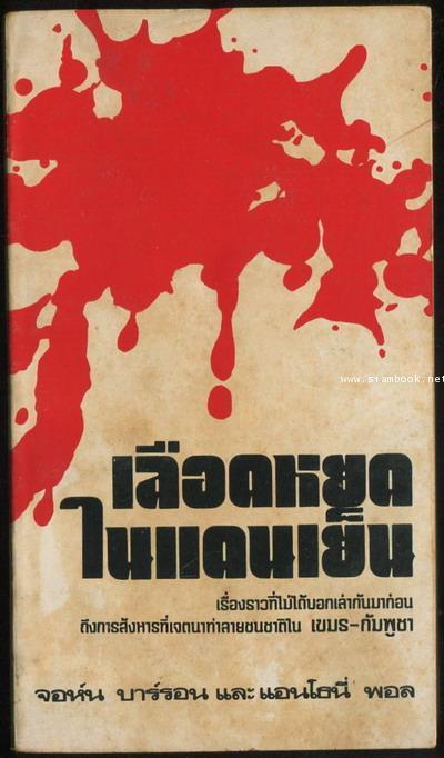 เลือดหยดในแดนเย็น (Murder of a Gentle Land)