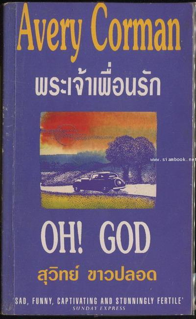 พระเจ้าเพื่อนรัก (OH! God)