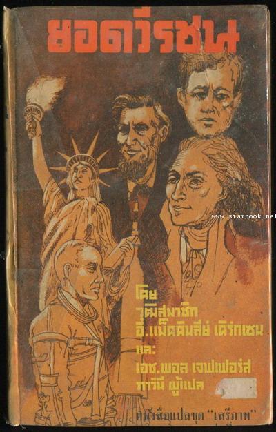 หนังสือแปลชุดเสรีภาพ เล่มที่18 ยอดวีรชน (Gallant Men)