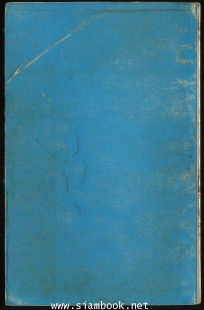 กฤษฎาภินิหารอันบดบังมิได้ *พิมพ์ครั้งแรก,หนังสือเล่มแรกของสำนักพิมพ์สยามรัฐ* 1