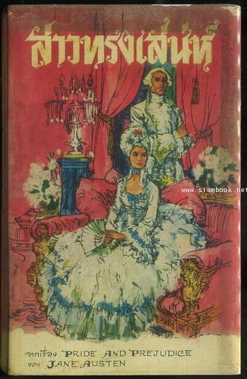 สาวทรงเสน่ห์ (Pride and Prejudice) *หนังสือดีของโลกตะวันตก100เล่ม*