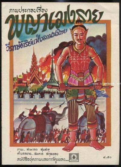 ภาพประกอบเรื่อง พญาเมงราย วีรกษัตริย์แห่งลานนาไทย