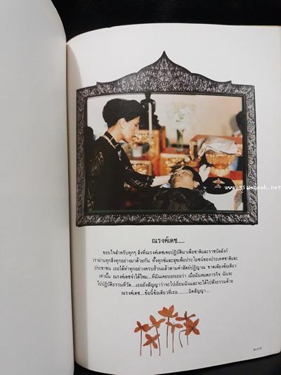 หนังสือที่ระลึก พันโทณรงค์เดช นันทโพธิเดช 3