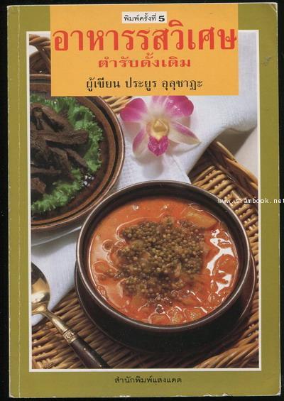 อาหารรสวิเศษตำรับดั้งเดิม -order 254144-