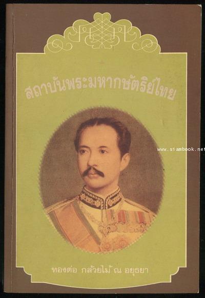 สถาบันพระมหากษัตริย์ไทย