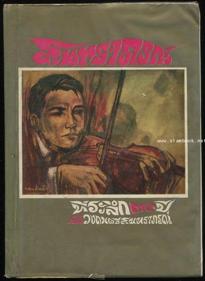 ที่ระลึก๓๐ปีของ วงดนตรีสุนทราภรณ์ รวมเพลงอมตะ๑