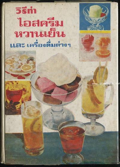 วิธีไอสครีมหวานเย็นและเครื่องดื่มต่าง ๆ และขนมเค้ก