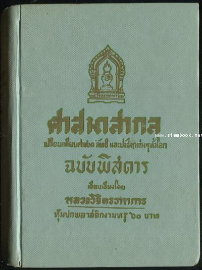 ศาสนาสากล ฉบับพิสดาร