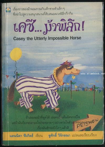 เคซีม้าพิลึก (Casey The Utterly Impossible Horse)