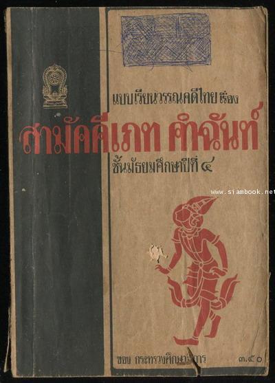 แบบเรียนวรรณคดีไทยชั้นมัธยมศึกษาปีที่ 4 เรื่อง สามัคคีเภทคำฉันท์ *หนังสือดีร้อยเล่มที่คนไทยควรอ่าน*