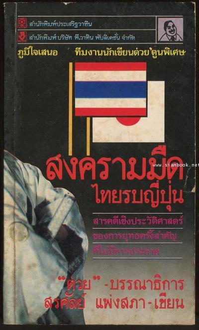 สงครามมืดไทยรบญี่ปุ่น