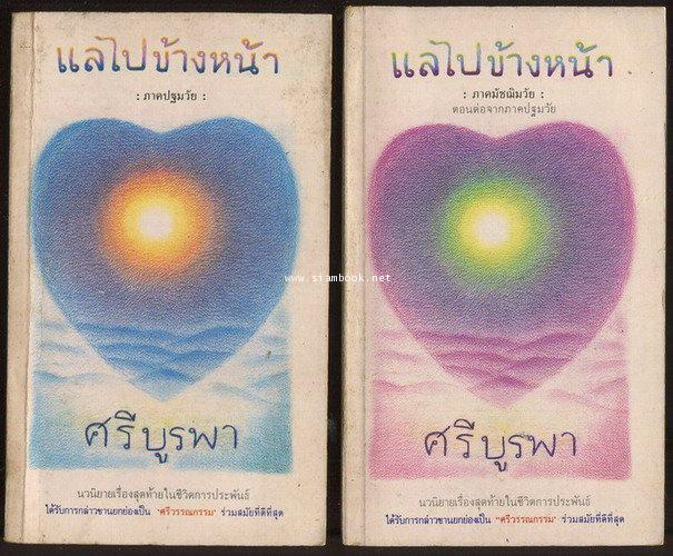 แลไปข้างหน้า ภาคปฐมวัย + ภาคมัชฌิมวัย *หนังสือดีร้อยเล่มที่คนไทยควรอ่าน* -100หนังสือดี 14 ตุลา-
