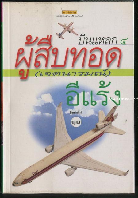 บินแหลก เล่ม4 ผู้สืบทอด(เจตนารมณ์)