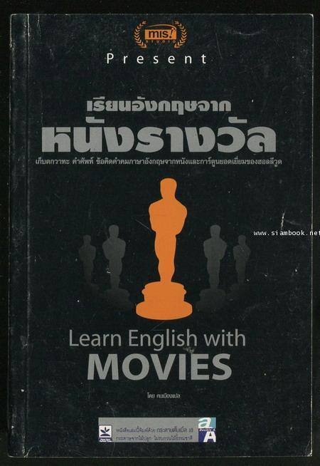 เรียนอังกฤษจากหนังรางวัล (Learn English with Movies)