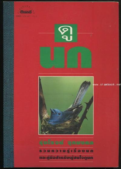 ดูนก *หนังสือดีวิทยาศาสตร์88เล่ม*