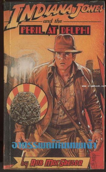 อินเดียนาโจนส์ ตอน อาถรรพณ์หินเทพเจ้า (Indiana Jones and the Peril at Delphi)