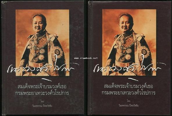 สมเด็จพระเจ้าบวรวงศ์เธอ กรมพระยาเทวะวงศ์วโรปการ เล่ม1-2 *หนังสือดีเด่นประจำปี 2548*