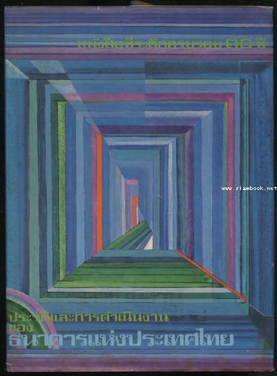 หนังสือที่ระลึกครบรอบ 30 ปี ประวัติและการดำเนินงานของ ธนาคารแห่งประเทศไทย