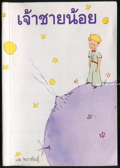เจ้าชายน้อย (Le Petti Prince หรือ The Little Prince) สำนวนของ พงาพันธุ์ *หนังสือโดนน้ำ*