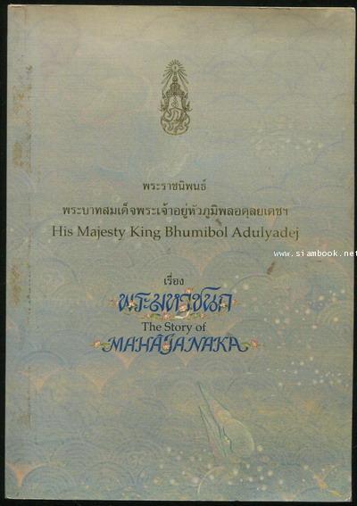 พระราชนิพนธ์เรื่องพระมหาชนก (The Story of Mahajanaka) อนุสรณ์ ท่านผู้หญิงจรวย สุรณรงค์