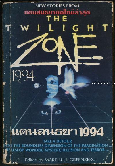 แดนสนธยา 1994 (The Twilight Zone 1994) *มีงานของ สตีเฟน คิง*