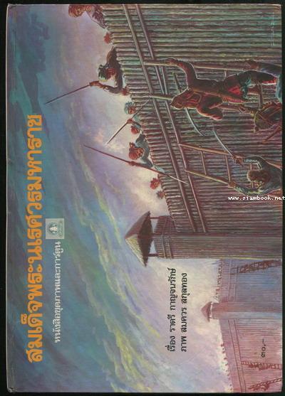 สมเด็จพระนเรศวรมหาราช (หนังสือ ป๊อปอัพ)