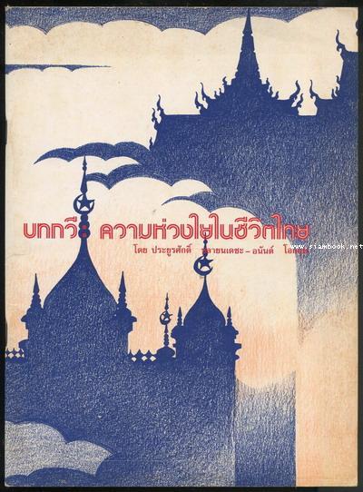 บทกวี:ความห่วงใยในชีวิตไทย (Poetry of The Thais\' Concern) *มีลายเซ็นต์ผู้เขียน*