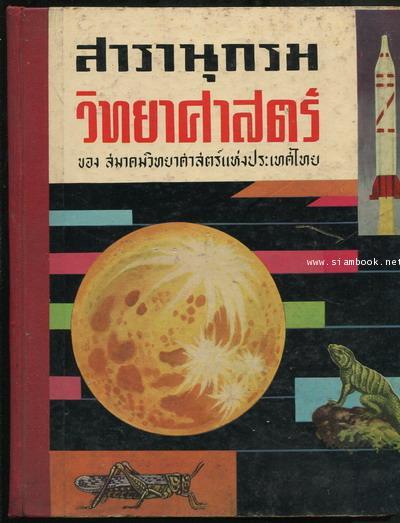 สารานุกรมวิทยาศาสตร์ ของ สมาคมวิทยาศาสตร์แห่งประเทศไทย *พิมพ์ครั้งแรก*