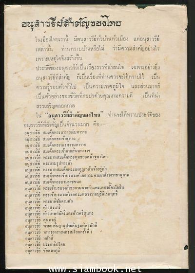 อนุสาวรีย์สำคัญของไทย 1