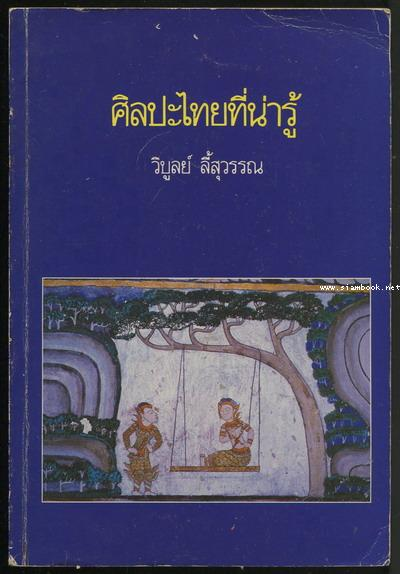 ศิลปะไทยที่น่ารู้