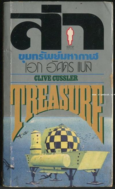 ล่าขุมทรัพย์มหากาฬ (Treasure)