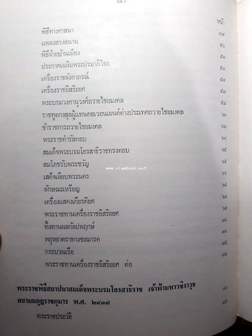 สมเด็จพระบรมโอรสาธิราช สยามมกุฎราชกุมาร 3